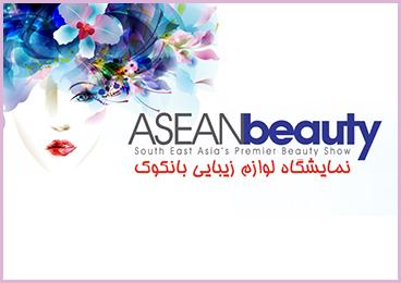 نمایشگاه لوازم آرایشی بانکوک