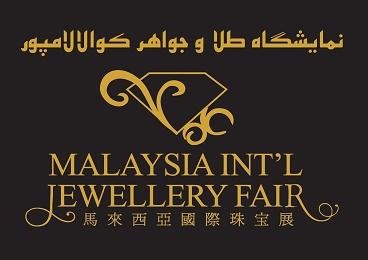 نمایشگاه جواهرات کوالالامپور
