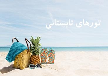 در تابستان به کدام کشور سفر کنیم؟