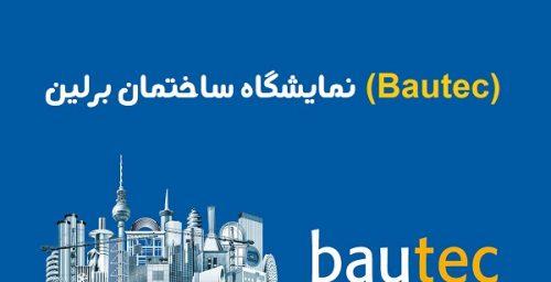 نمایشگاه ساختمان برلین (Bautec) - 1