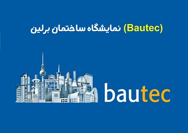 نمایشگاه ساختمان برلین (Bautec)