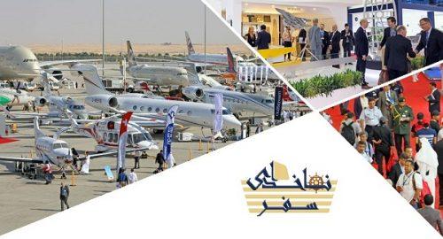 نمایشگاه هوایی دبی-1