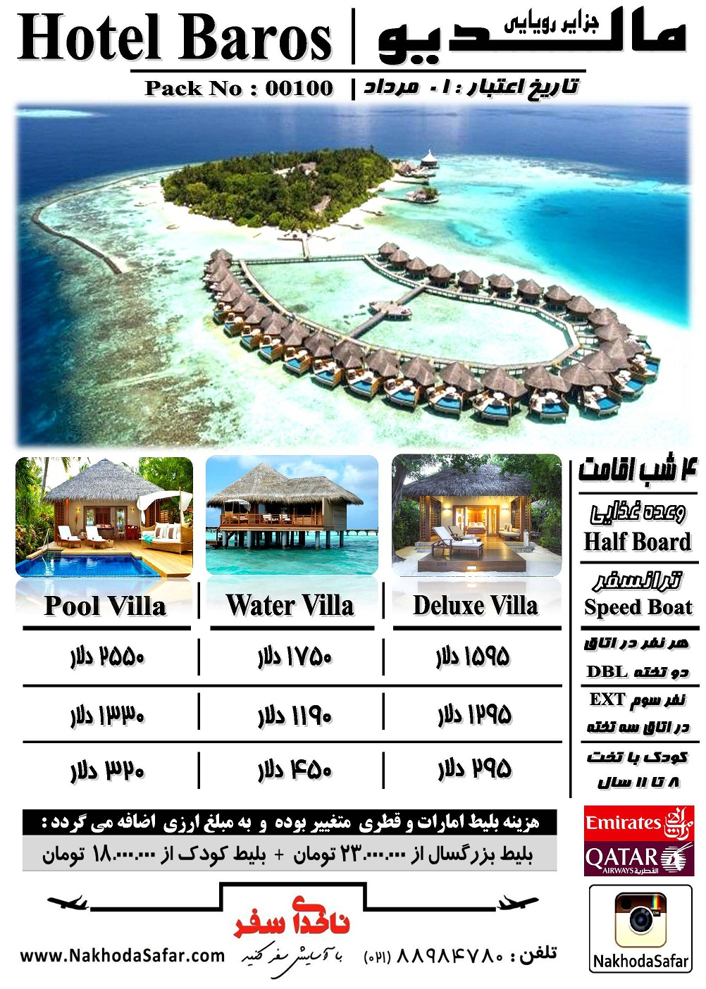 تور مالدیو آفر ویژه هتل باروس