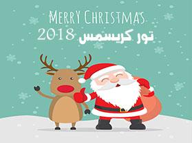 کریسمس 2018