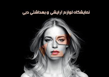 نمایشگاه لوازم آرایشی و بهداشتی دبی