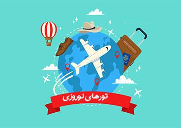 """هفته آخر اسفند بهترین زمان خرید """" تورهای نوروزی ارزان """""""