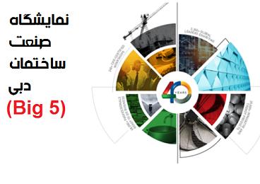 نمایشگاه صنعت ساختمان دبی (Big 5)