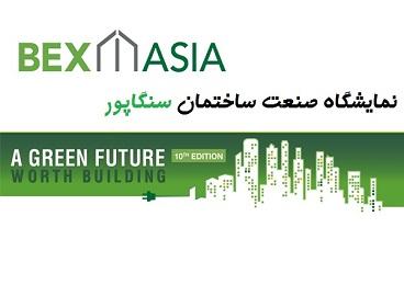 نمایشگاه صنعت ساختمان سنگاپور