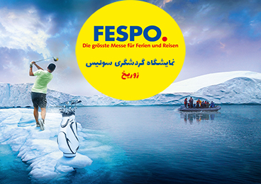 نمایشگاه گردشگری زوریخ (FESPO)