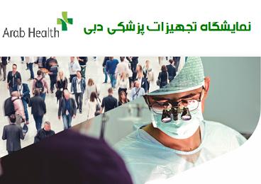 نمایشگاه تجهیزات پزشکی دبی (عرب هلث)