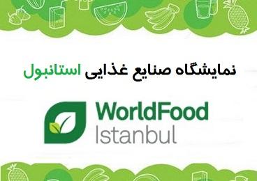 نمایشگاه صنایع غذایی استانبول